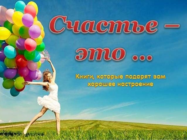 20 марта отмечается Международный день счастья. Он был провозглашен в 2012 году Генеральной Ассамблеей ООН. Дата празднова...