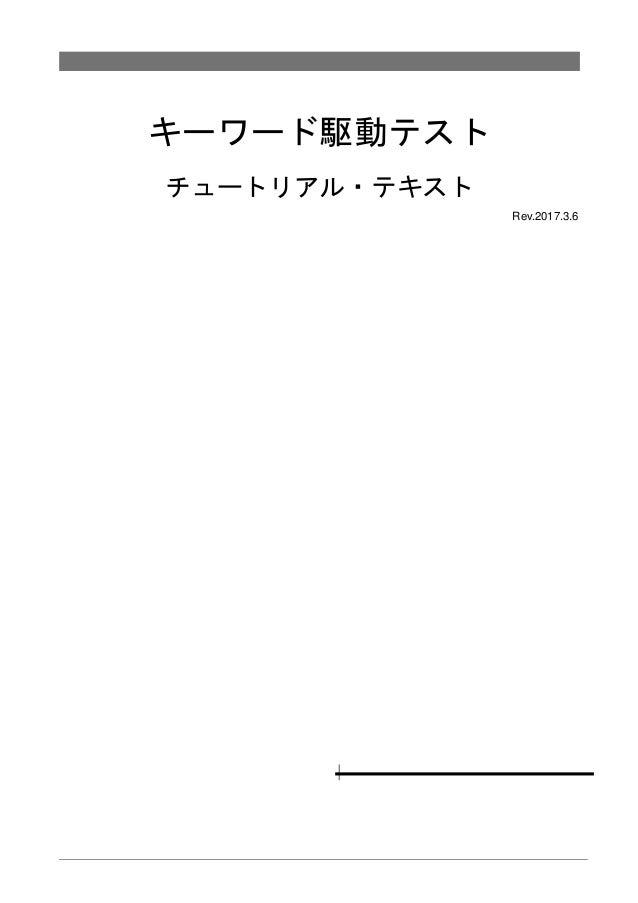 キーワード駆動テスト チュートリアル・テキスト Rev.2017.3.6