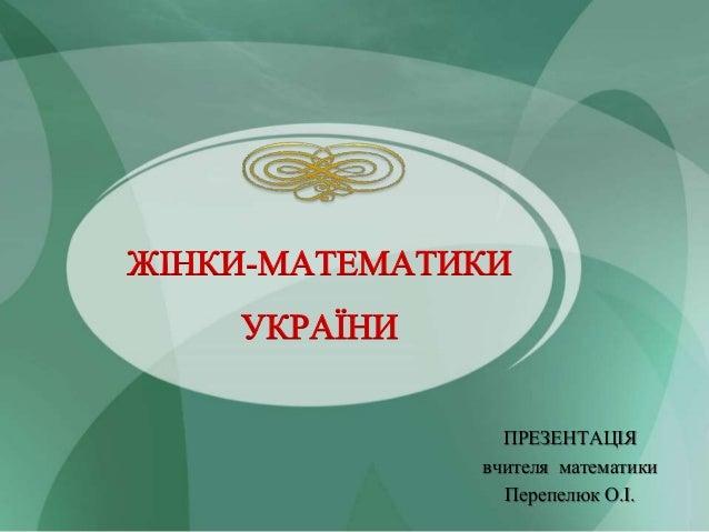ПРЕЗЕНТАЦІЯ вчителя математики Перепелюк О.І.