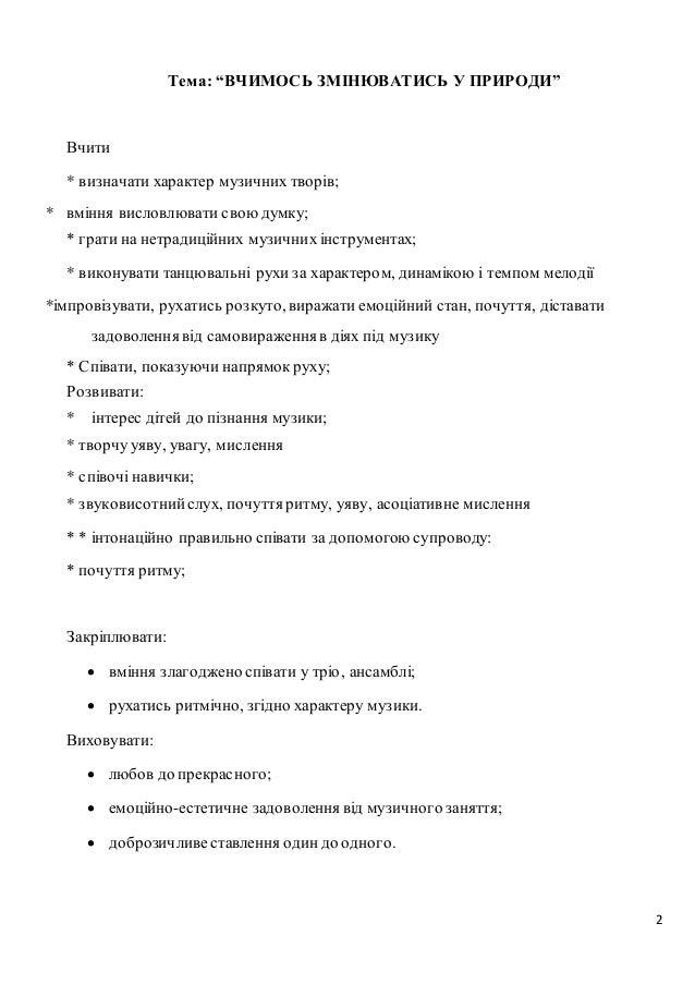 заняття смирниченко о.л. Slide 2