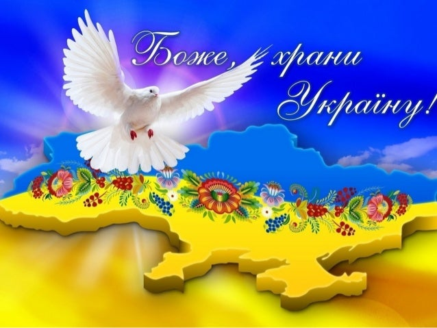 """""""Україна-спільний дім"""" (додаток-презентація до заняття)"""
