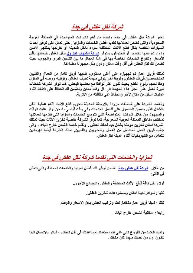 جدة في عفش نقل شركة العربية المملكة فى المتواجدة الشركات أهم من واحدة جدة فى عفش نقل شر...