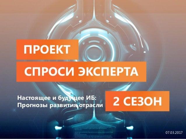 solarsecurity.ru +7 (499) 755-07-70 07.03.2017 Настоящее и будущее ИБ: Прогнозы развития отрасли