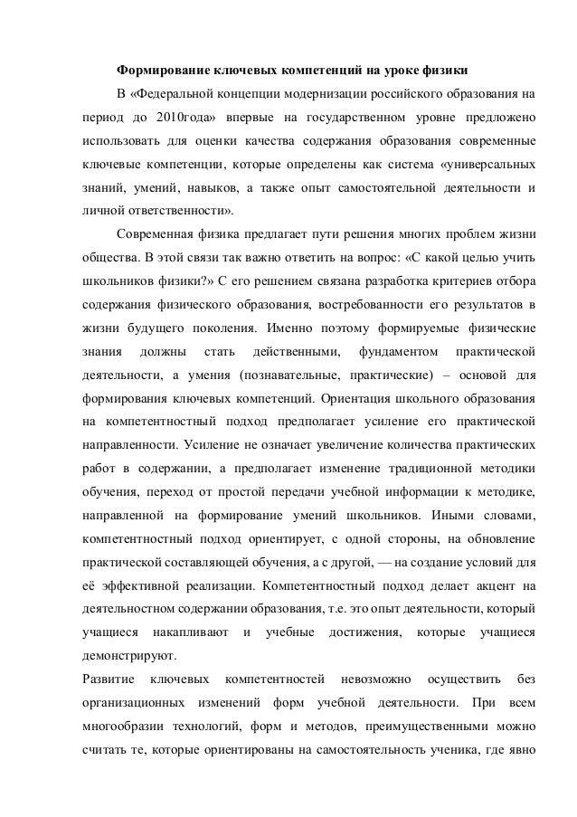 Формирование ключевых компетенций на уроке физики В «Федеральной концепции модернизации российского образования на период ...