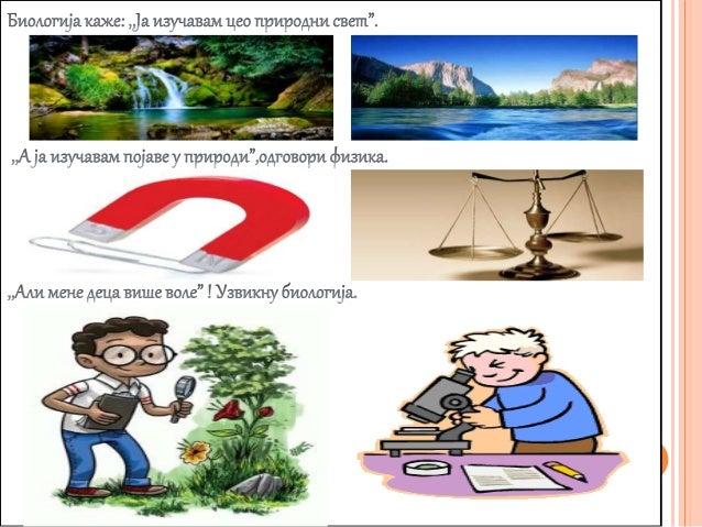 биологија и физика Slide 2