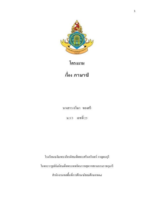 1 โครงงาน เรื่อง ภาษาซี นางสาว อริษา ทองศรี ม.5/3 เลขที่ 25 โรงเรียนเฉลิมพระเกียรติสมเด็จพระศรีนครินทร์ กาญจนบุรี ในพระราช...
