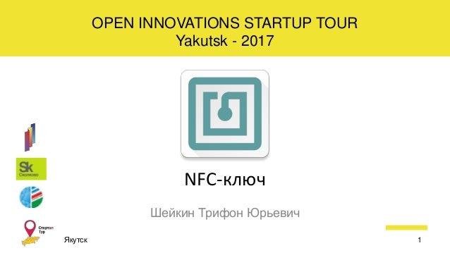 NFC-ключ Шейкин Трифон Юрьевич Якутск 1 OPEN INNOVATIONS STARTUP TOUR Yakutsk - 2017