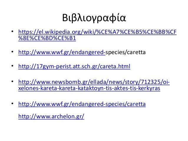 Βιβλιογραφία • https://el.wikipedia.org/wiki/%CE%A7%CE%B5%CE%BB%CF %8E%CE%BD%CE%B1 • http://www.wwf.gr/endangered-species/...