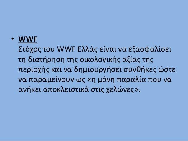 • WWF Στόχος του WWF Ελλάς είναι να εξασφαλίσει τη διατήρηση της οικολογικής αξίας της περιοχής και να δημιουργήσει συνθήκ...