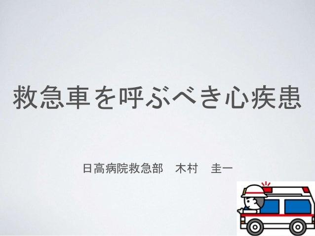 救急車を呼ぶべき心疾患 日高病院救急部 木村 圭一