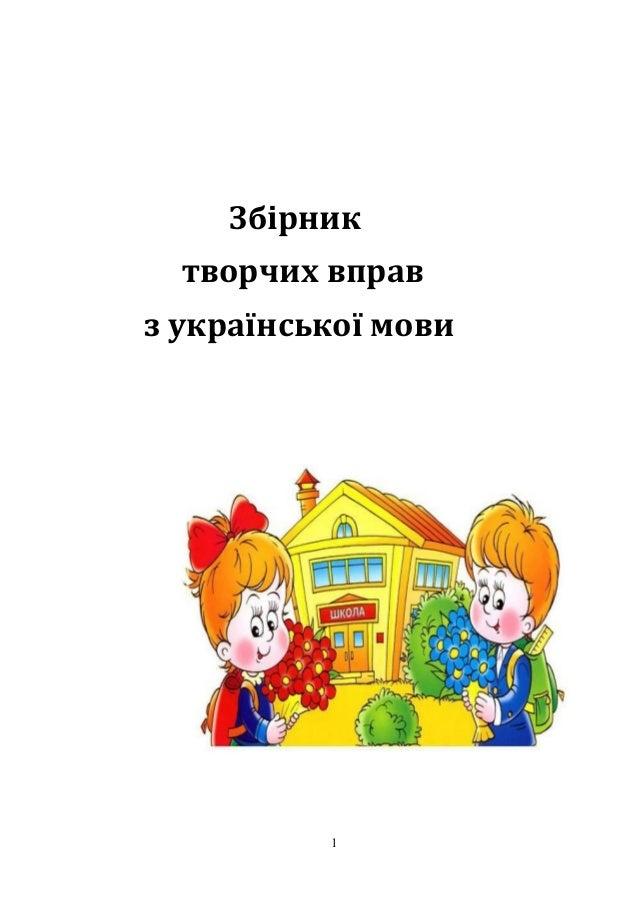 Збірник творчих вправ з української мови 1