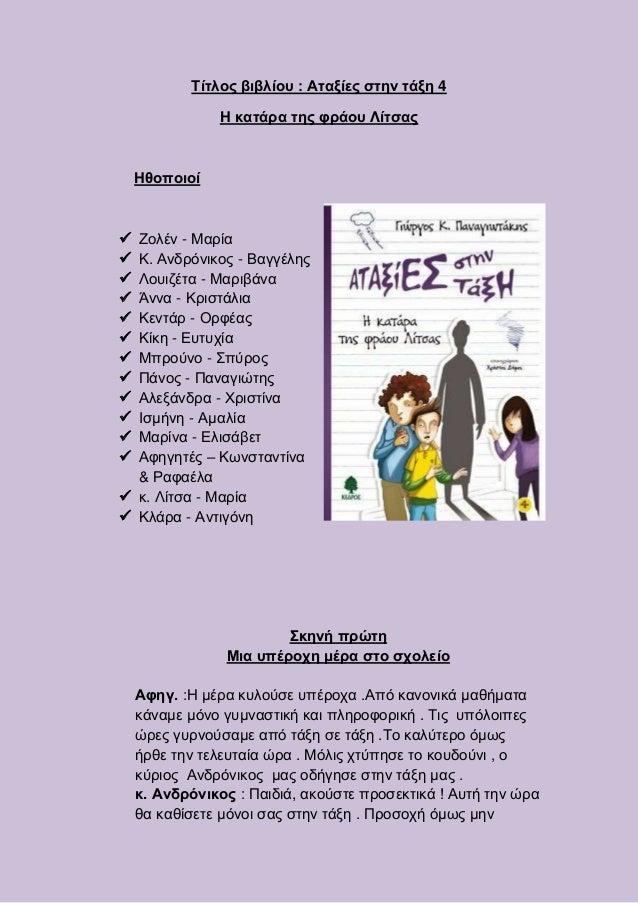 Τίτλος βιβλίου : Αταξίες στην τάξη 4 Η κατάρα της φράου Λίτσας Ηθοποιοί  Ζολέν - Μαρία  Κ. Ανδρόνικος - Βαγγέλης  Λουιζ...