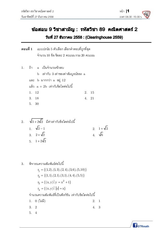 รหัสวิชา 89 วิชาคณิตศาสตร์ 2 หน้า  1 วันอาทิตย์ที 27 ธันวาคม 2558 เวลา 08.30 -10.00 น. ตอนที 1 แบบปรนัย 5 ตัวเลือก เลือกคํ...