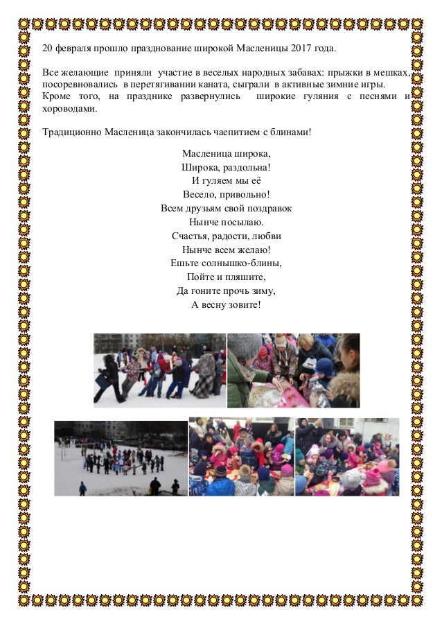 20 февраля прошло празднование широкой Масленицы 2017 года. Все желающие приняли участие в веселых народных забавах: прыжк...