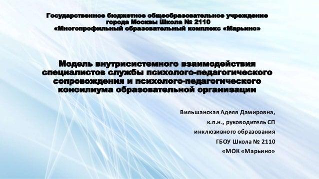 Государственное бюджетное общеобразовательное учреждение города Москвы Школа № 2110 «Многопрофильный образовательный компл...