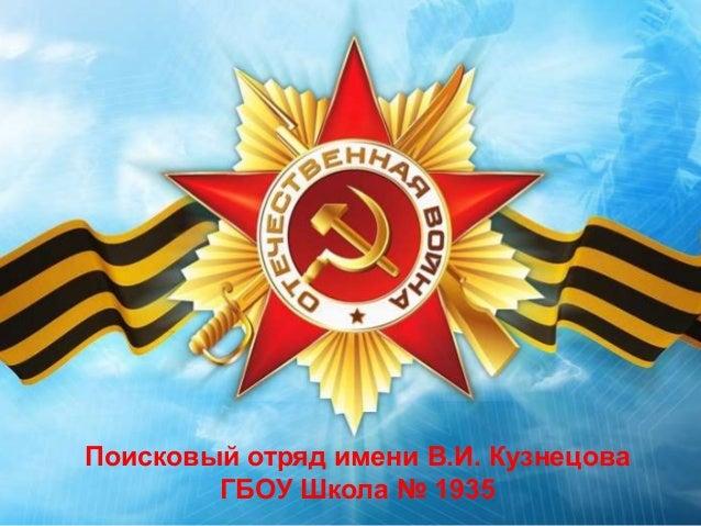 Поисковый отряд имени В.И. Кузнецова ГБОУ Школа № 1935