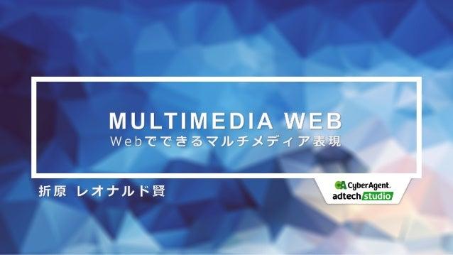 BCU30 - Webでできるマルチメディア表現