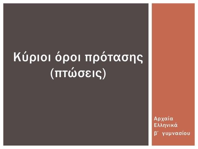 Αρχαία Ελληνικά β΄ γυμνασίου Κύριοι όροι πρότασης (πτώσεις)