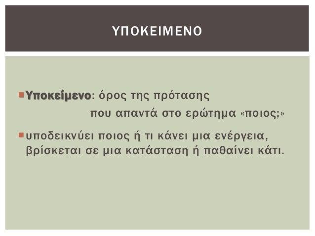 Aρχαία, Kύριοι όροι πρότασης Slide 2