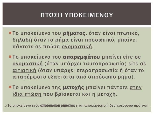 Aρχαία, Kύριοι όροι πρότασης Slide 3