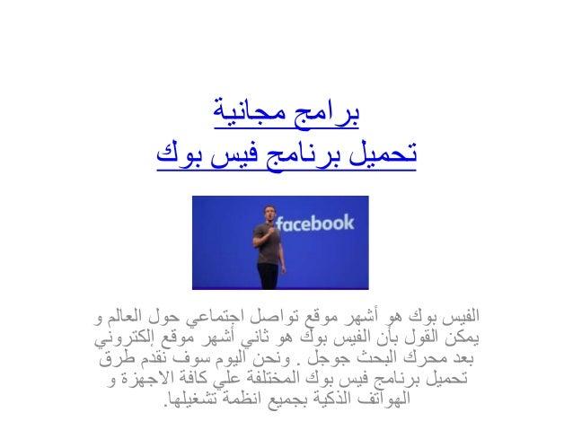 الفيس بوك facebook