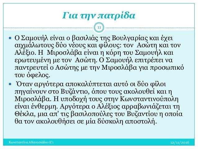 Για την πατρίδα 12/11/2016Κωνσταντίνα Αθανασιάδου Ε'1 11  Ο Σαμουήλ είναι ο βασιλιάς της Βουλγαρίας και έχει αιχμάλωτους ...