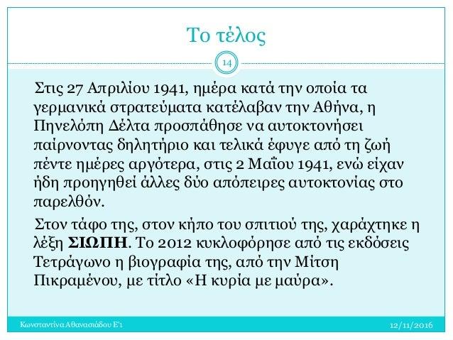 Το τέλος 12/11/2016Κωνσταντίνα Αθανασιάδου Ε'1 14 Στις 27 Απριλίου 1941, ημέρα κατά την οποία τα γερμανικά στρατεύματα κατ...
