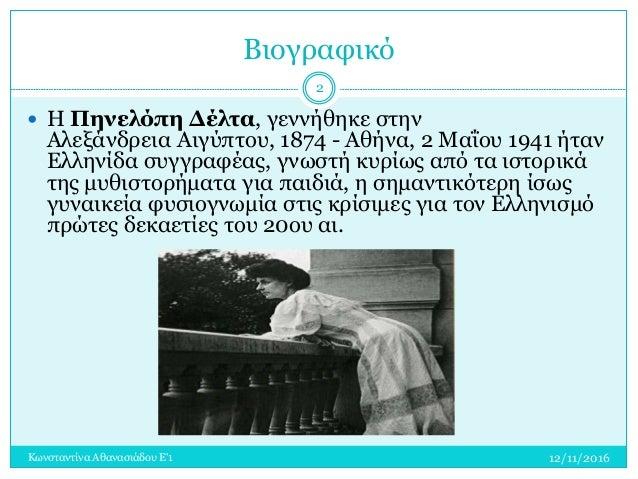 Βιογραφικό 12/11/2016Κωνσταντίνα Αθανασιάδου Ε'1 2  Η Πηνελόπη Δέλτα, γεννήθηκε στην Αλεξάνδρεια Αιγύπτου, 1874 - Αθήνα, ...