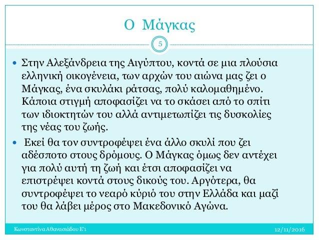 Ο Μάγκας 12/11/2016Κωνσταντίνα Αθανασιάδου Ε'1 5  Στην Αλεξάνδρεια της Αιγύπτου, κοντά σε μια πλούσια ελληνική οικογένεια...