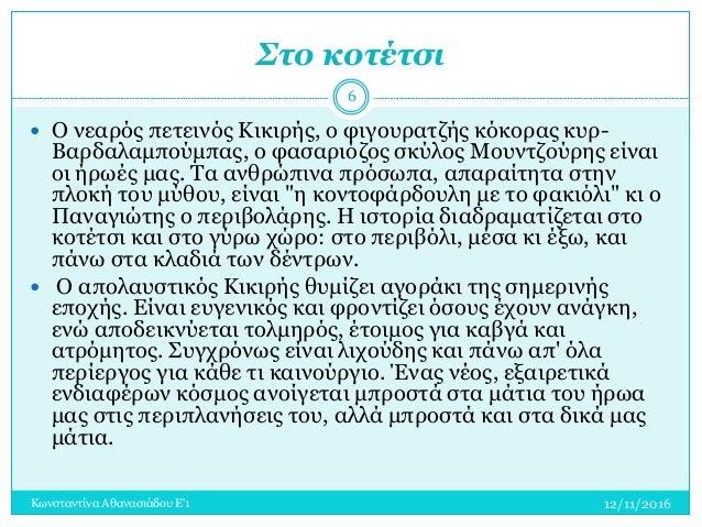 Στο κοτέτσι 12/11/2016Κωνσταντίνα Αθανασιάδου Ε'1 6  Ο νεαρός πετεινός Κικιρής, ο φιγουρατζής κόκορας κυρ- Βαρδαλαμπούμπα...