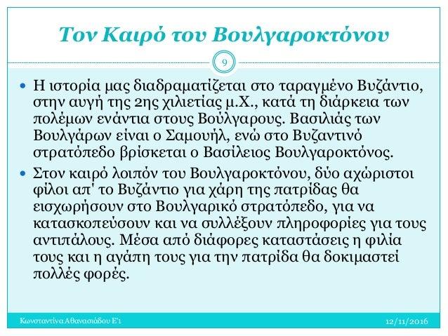 Τον Καιρό του Βουλγαροκτόνου 12/11/2016Κωνσταντίνα Αθανασιάδου Ε'1 9  Η ιστορία μας διαδραματίζεται στο ταραγμένο Βυζάντι...