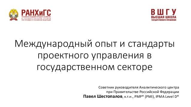 Международный опыт и стандарты проектного управления в государственном секторе Советник руководителя Аналитического центра...