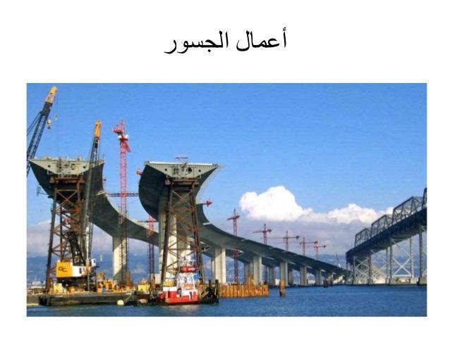 الجسور أعمال