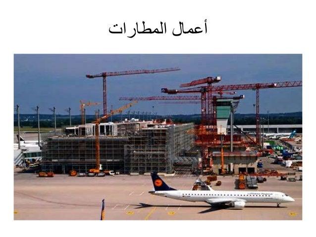 المطارات أعمال