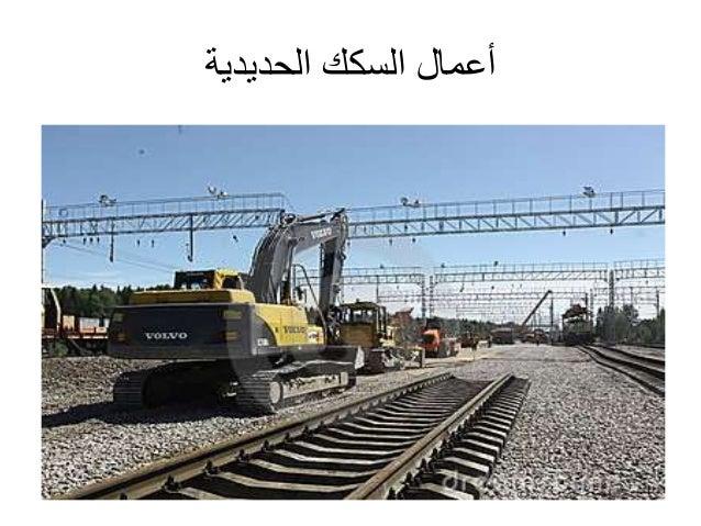 الحديدية السكك أعمال