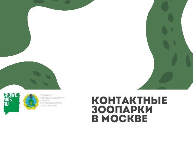 Контактные зоопарки в Москве