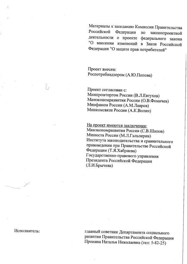 Роспотребнадзор - законопроект о торговых агрегаторах - подлог документов