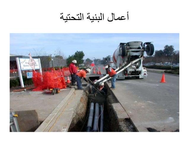 التحتية البنية أعمال