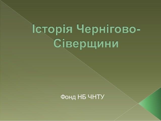 Фонд НБ ЧНТУ