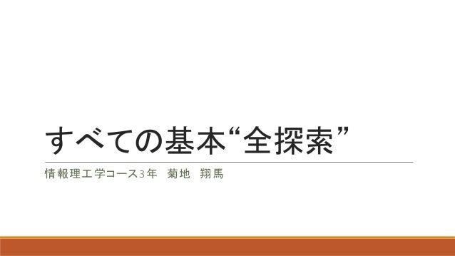 """すべての基本""""全探索"""" 情報理工学コース3年 菊地 翔馬"""