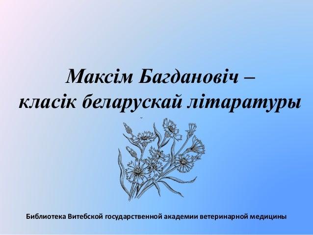 Максім Багдановіч – класік беларускай літаратуры Библиотека Витебской государственной академии ветеринарной медицины