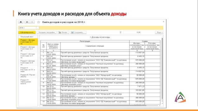 Книга учета доходов и расходов для объекта доходы