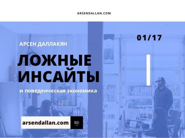 ЛОЖНЫЕ ИНСАЙТЫ и поведенческая экономика АРСЕН ДАЛЛАКЯН