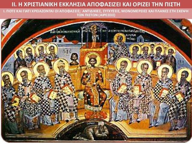 Αποτέλεσμα εικόνας για Οι αποφάσεις της Εκκλησίας και οι πιστοί