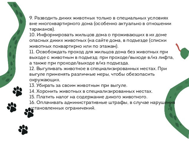 9. Разводить диких животных только в специальных условиях вне многоквартирного дома (особенно актуально в отношении тарака...