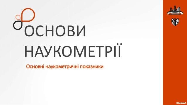 ОСНОВИ НАУКОМЕТРІЇ Основні наукометричні показники © Сичікова Я.