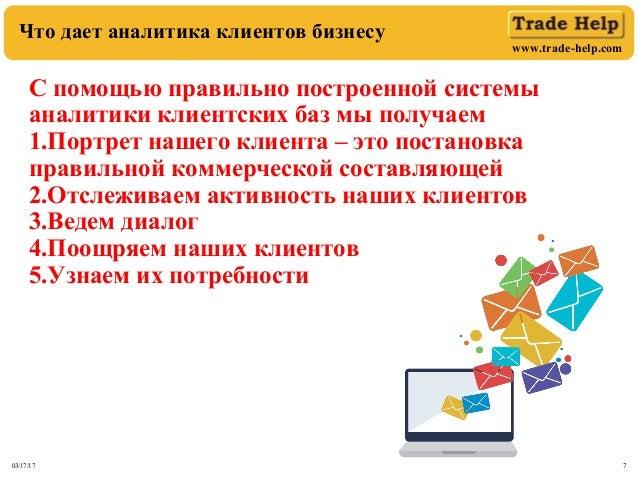 www.trade-help.com 03/17/17 7 Что дает аналитика клиентов бизнесу С помощью правильно построенной системы аналитики клиент...