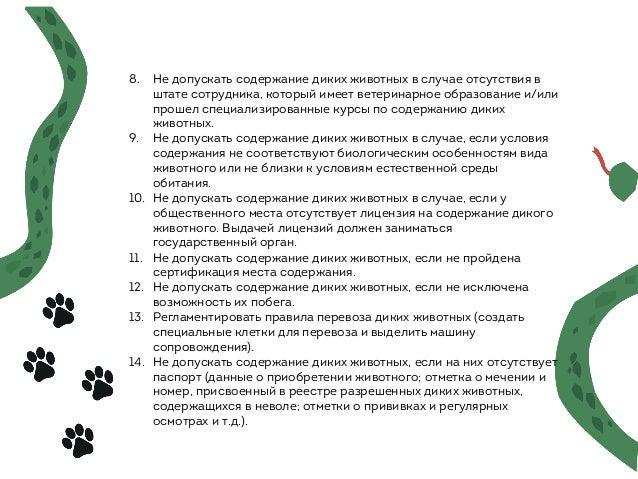 8. Не допускать содержание диких животных в случае отсутствия в штате сотрудника, который имеет ветеринарное образование и...
