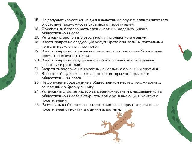 15. Не допускать содержание диких животных в случае, если у животного отсутствует возможность укрыться от посетителей. 16....