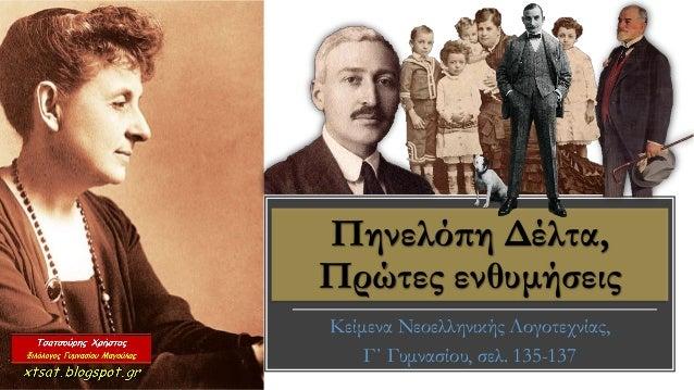 Πηνελόπη Δέλτα, Πρώτες ενθυμήσεις Κείμενα Νεοελληνικής Λογοτεχνίας, Γ΄ Γυμνασίου, σελ. 135-137